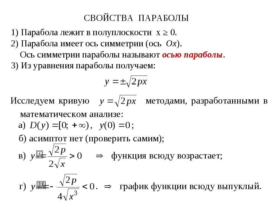СВОЙСТВА ПАРАБОЛЫ 1) Парабола лежит в полуплоскости x ≥ 0. 2) Парабола имеет...
