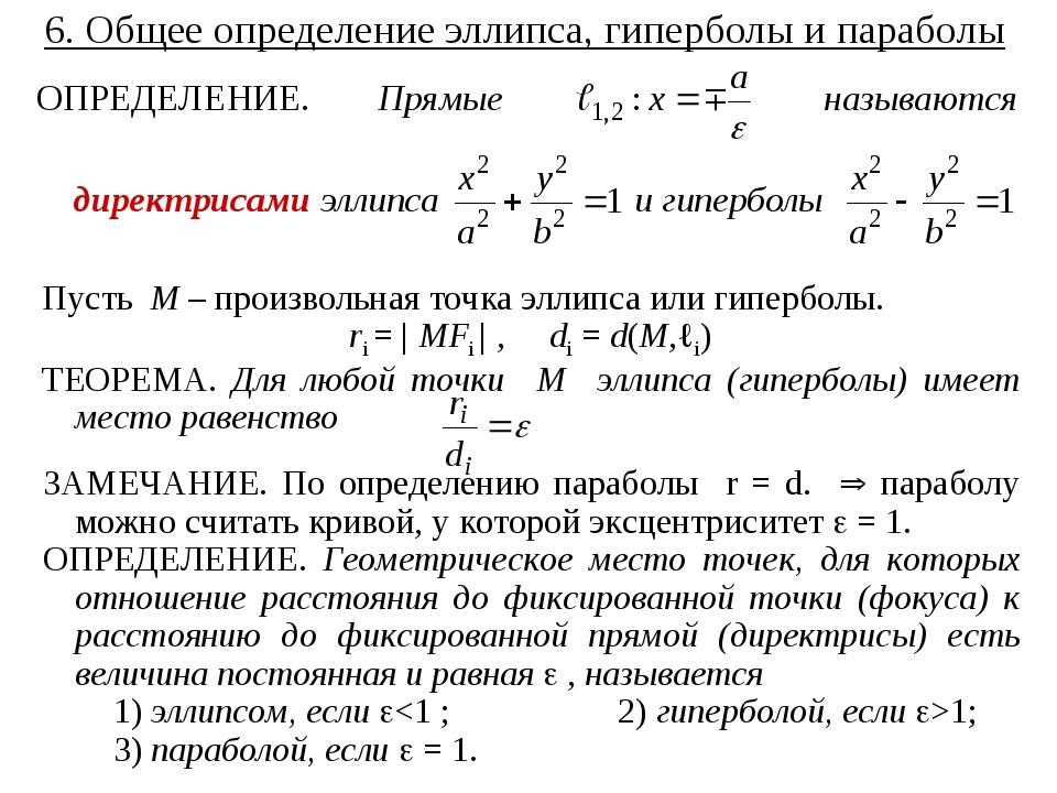 6. Общее определение эллипса, гиперболы и параболы Пусть M – произвольная точ...