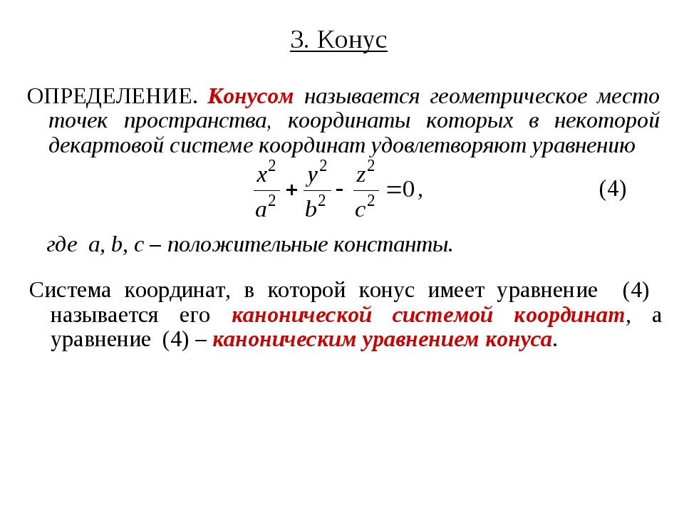 3. Конус ОПРЕДЕЛЕНИЕ. Конусом называется геометрическое место точек пространс...
