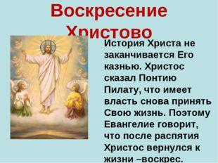 Воскресение Христово История Христа не заканчивается Его казнью. Христос ска