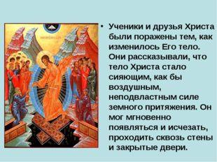 Ученики и друзья Христа были поражены тем, как изменилось Его тело. Они расск