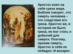 Христос взял на себя грехи мира. Библия говорит, что смерть человека – это с