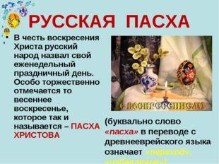 РУССКАЯ ПАСХА В честь воскресения Христа русский народ назвал свой еженедельн