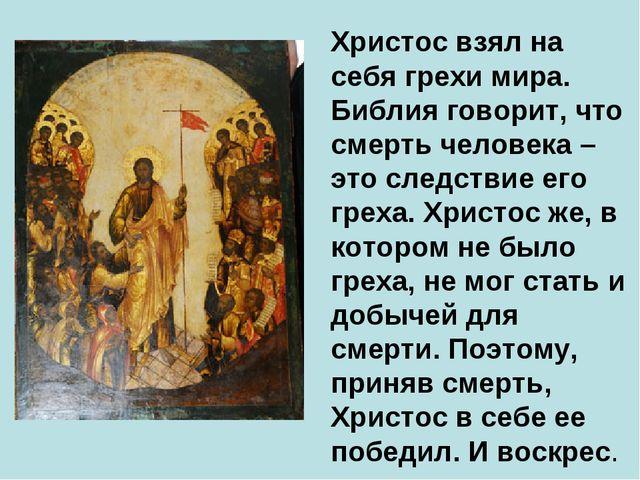 Христос взял на себя грехи мира. Библия говорит, что смерть человека – это с...