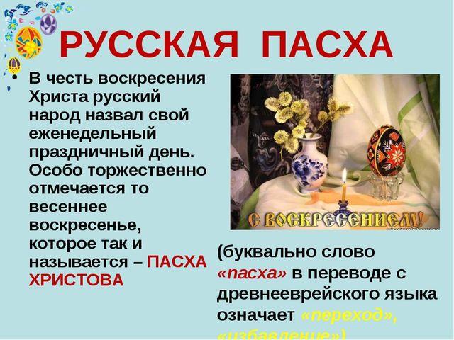 РУССКАЯ ПАСХА В честь воскресения Христа русский народ назвал свой еженедельн...