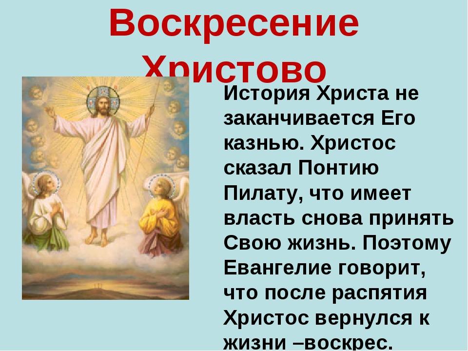Воскресение Христово История Христа не заканчивается Его казнью. Христос ска...