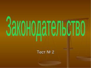Тест № 2