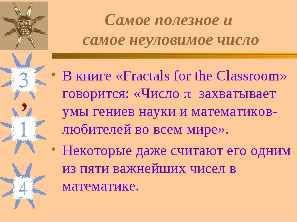 Самое полезное и самое неуловимое число В книге «Fractals for the Classroom»...