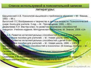 Брушлинский А.В. Психология мышления и проблемное обучение. – М.: Знание, 198