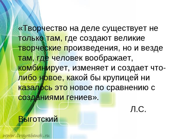 «Творчество на деле существует не только там, где создают великие творческие...