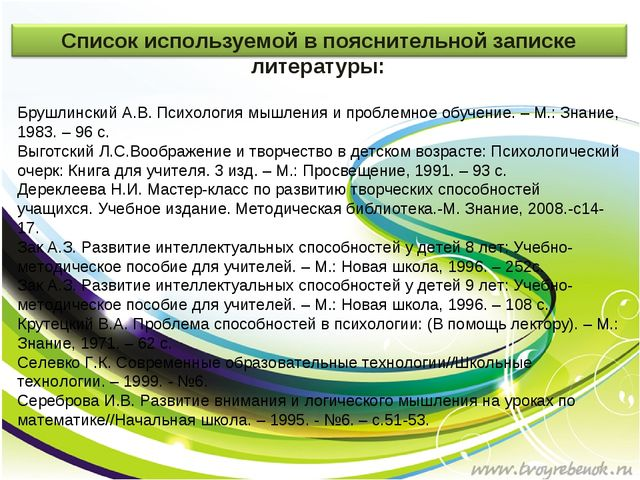 Брушлинский А.В. Психология мышления и проблемное обучение. – М.: Знание, 198...