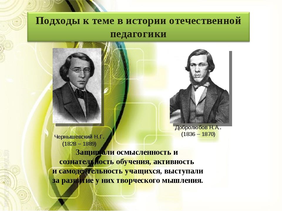 Чернышевский Н.Г. (1828 – 1889) Добролюбов Н.А.. (1836 – 1870) Защищали осмыс...