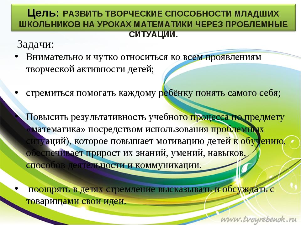 Задачи: Внимательно и чутко относиться ко всем проявлениям творческой активн...