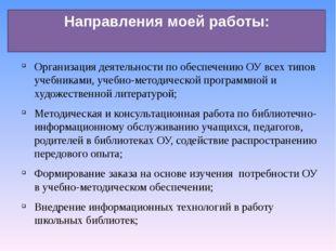 Направления моей работы: Организация деятельности по обеспечению ОУ всех типо