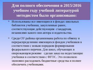 Для полного обеспечения в 2015/2016 учебном году учебной литературой методист