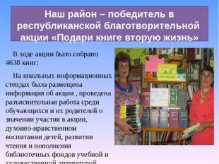 Наш район – победитель в республиканской благотворительной акции «Подари книг