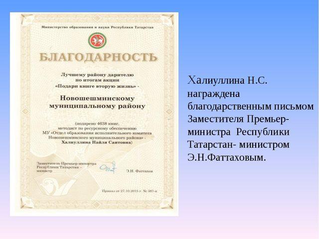 Халиуллина Н.С. награждена благодарственным письмом Заместителя Премьер-мини...