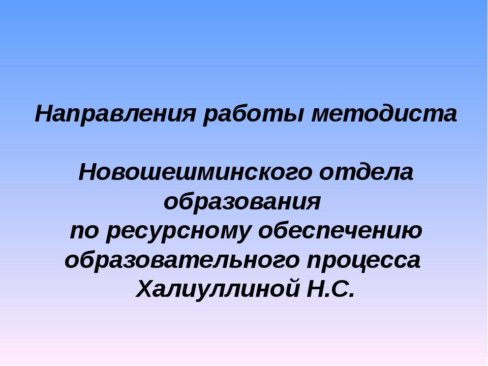 Направления работы методиста Новошешминского отдела образования по ресурсному...