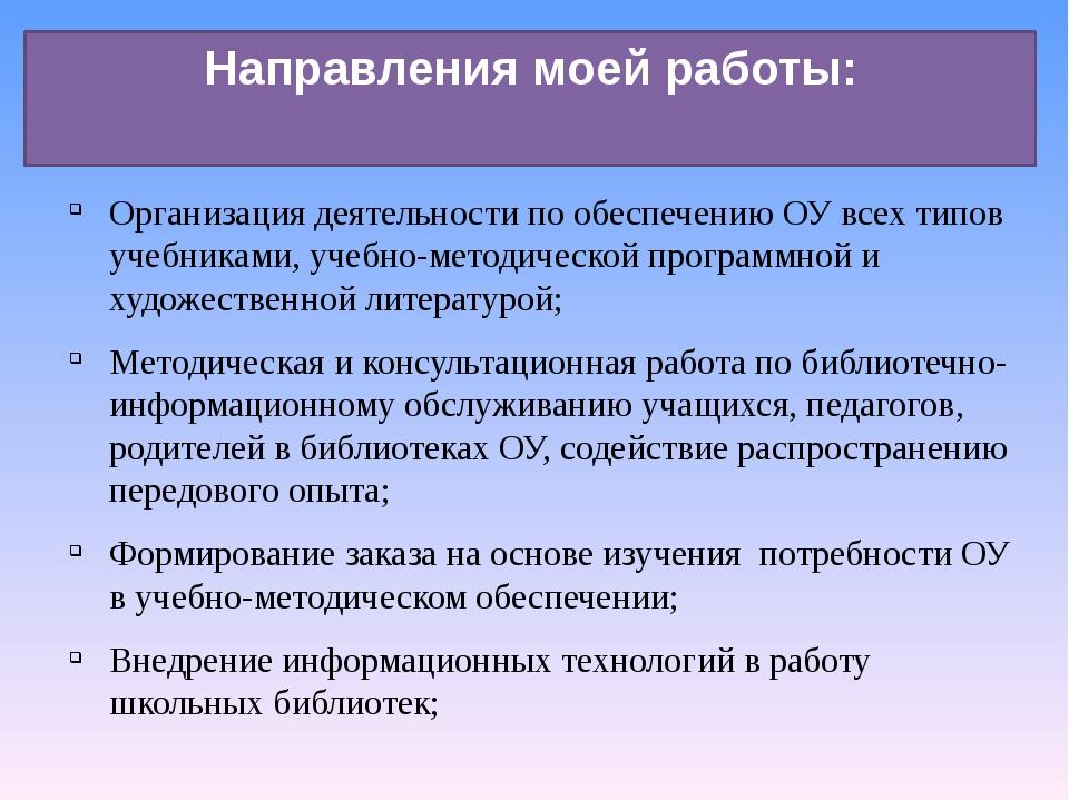 Направления моей работы: Организация деятельности по обеспечению ОУ всех типо...