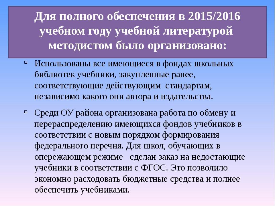 Для полного обеспечения в 2015/2016 учебном году учебной литературой методист...