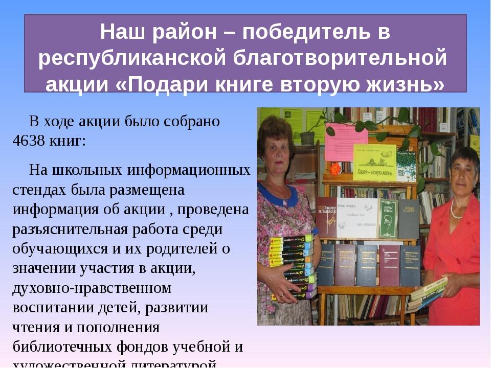 Наш район – победитель в республиканской благотворительной акции «Подари книг...