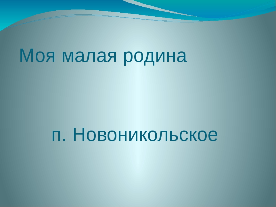 Моя малая родина п. Новоникольское