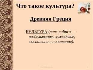 Что такое культура? Древняя Греция КУЛЬТУРА (лат. cultura — возделывание, зем