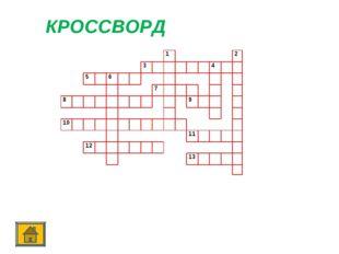 КРОССВОРД 12 34 56 7