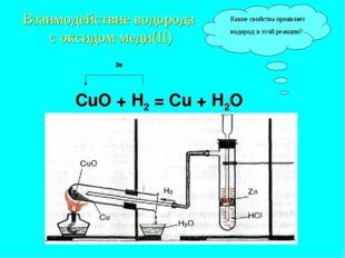 Взаимодействие водорода с оксидом меди(II) 2е СuO + H2 = Cu + H2O Какие свойс