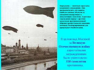 Перед вами — советские аэростаты воздушного заграждения. Они предназначались