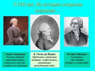 XVIII век. Из истории открытия водорода… Генри Кавендиш Получил водород взаим