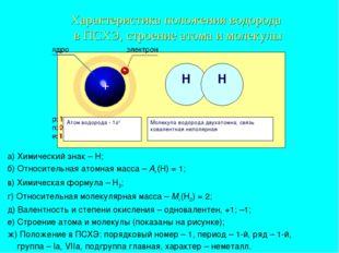Характеристика положения водорода в ПСХЭ, строение атома и молекулы Атом водо