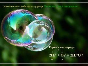 Химические свойства водорода. Водород – восстановитель. Горит в кислороде: 4е