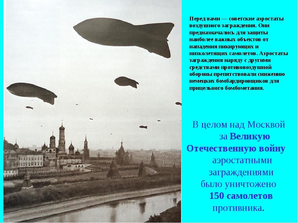 Перед вами — советские аэростаты воздушного заграждения. Они предназначались...