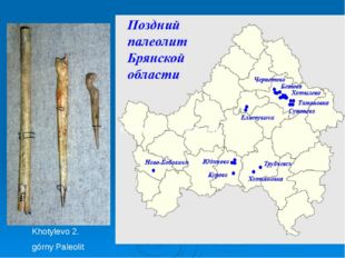 Khotylevo 2. górny Paleolit Khotylevo 2. górny Paleolit