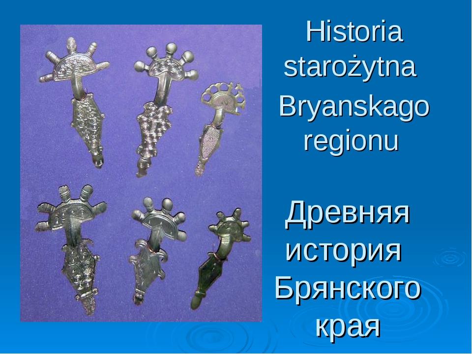 Древняя история Брянского края Historia starożytna Bryanskago regionu