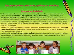 Как формировать мышление уребенка пометодике Эльконина-Давыдова У ребенка ш