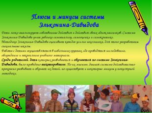 Плюсы иминусы системы Эльконина-Давыдова Дети легко анализируют собственные