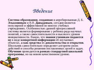 Введение Система образования, созданная иапробированная Д. Б. Элькониным иВ