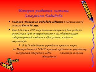 История развития системы Эльконина-Давыдова Система Эльконина-Давыдова извест