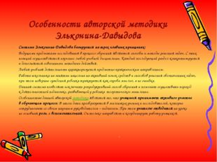 Особенности авторской методики Эльконина-Давыдова Система Эльконина-Давыдова