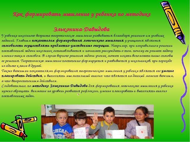 Как формировать мышление уребенка пометодике Эльконина-Давыдова У ребенка ш...