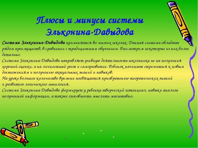 Плюсы иминусы системы Эльконина-Давыдова Система Эльконина-Давыдова применяе...