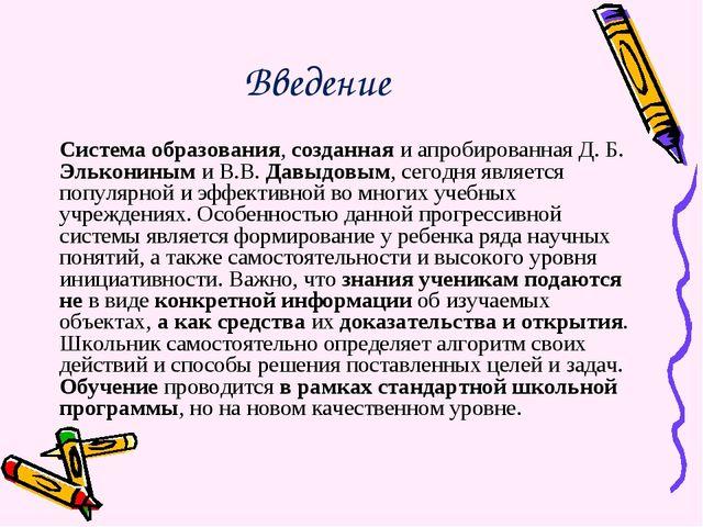 Введение Система образования, созданная иапробированная Д. Б. Элькониным иВ...