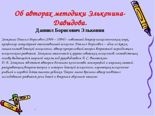 Об авторах методики Эльконина-Давыдова. Даниил Борисович Эльконин Эльконин Д...