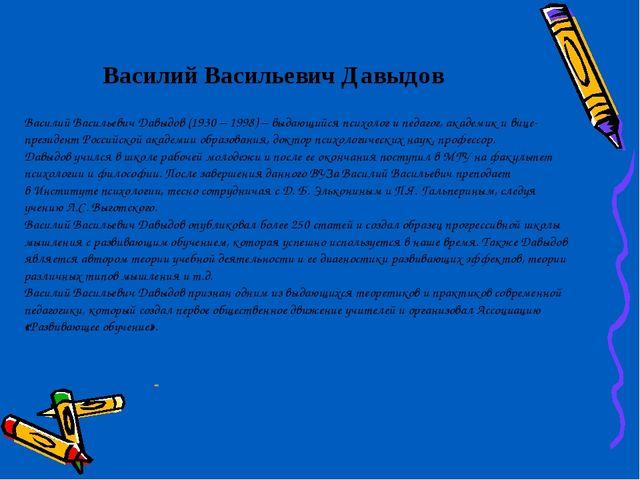 Василий Васильевич Давыдов Василий Васильевич Давыдов (1930 – 1998) – выдающи...