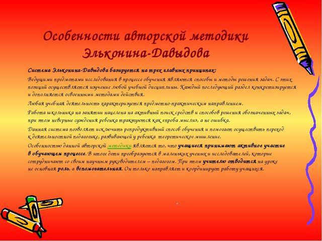 Особенности авторской методики Эльконина-Давыдова Система Эльконина-Давыдова...