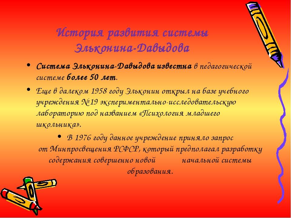 История развития системы Эльконина-Давыдова Система Эльконина-Давыдова извест...