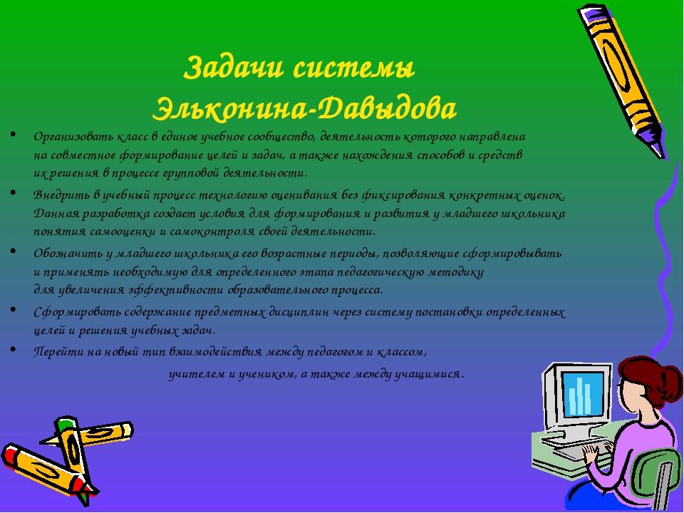 Задачи системы Эльконина-Давыдова Организовать класс вединое учебное сообщес...