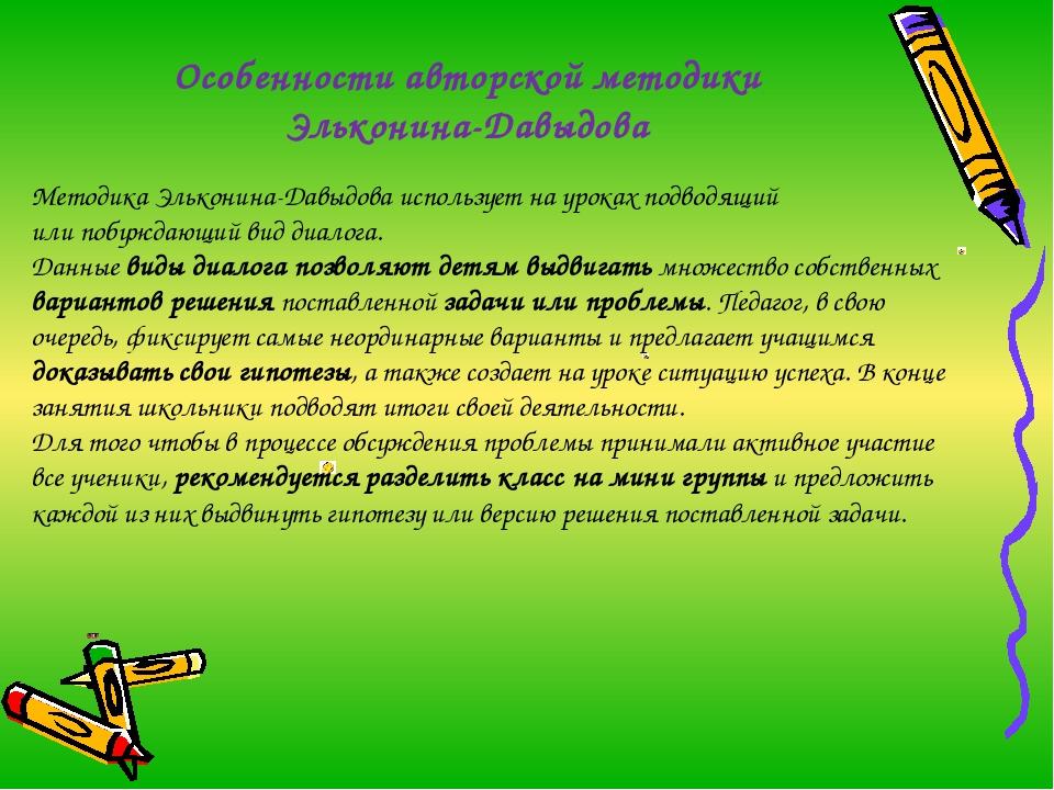 Особенности авторской методики Эльконина-Давыдова Методика Эльконина-Давыдова...